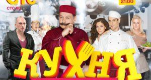 1118full-kukhnya-poster